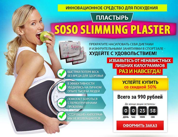 Пластырь для похудения SOSO Slimming Plaster