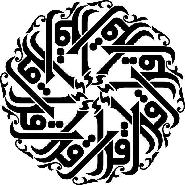 DesertRose...Islamic Calligraphy...