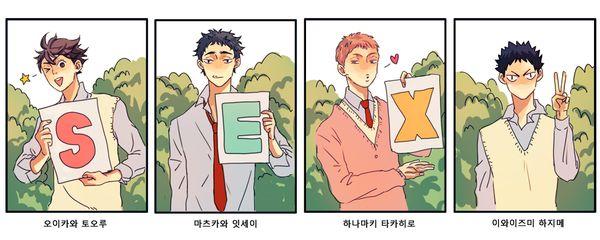 I just love the last picture. You go Iwaizumi! Haijyuu!!