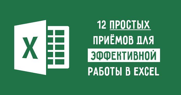 Простые приёмы для эффективной работы в Excel