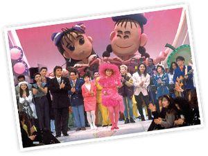 1989年~1992年『邦ちゃんのやまだかつてないテレビ』フジテレビ 出演/山田邦子 渡辺徹 ほか