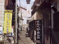 小倉屋製菓 - 1-5-2 Zōshigaya, Toshima-ku, Tōkyō / 東京都 豊島区 雑司が谷1-5-2