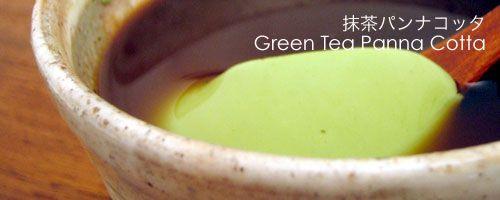 抹茶パンナコッタと黒蜜 ◼︎材料(4人分)◼︎ ・粉ゼラチン: gelatine powder---1袋(約11.4g) ・牛乳: semi-skimmed milk---300ml ・シングルクリーム: single cream---284ml(1パック) ・グラニュー糖: granulated sugar---大さじ4 ・抹茶: Maccha green tea---大さじ1 <黒蜜> ・ブラウンシュガー: dark brown muscovado sugar---100g ◼︎作り方◼︎ ❶粉ゼラチンを水---大さじ4でふやかす(水がゼラチンを全て吸ってスポンジの様な状態になります) ❷鍋に牛乳を入れ、70度程度に温め、グラニュー糖を入れて溶かす ❸ふやかしたゼラチンも加えて、泡をなるべく立てないようにして溶かし、室温くらいに冷ます ❹小さなボールに抹茶と熱湯---大さじ2を入れ、良く練ってダマが残らないようにする…