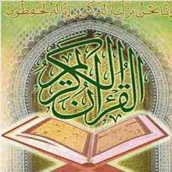 Quran Pak Download Full In Urdu Language ~ Kuteb Khana