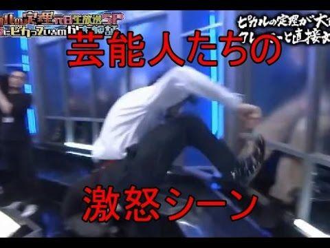 【ブチギレ】マジギレ動画まとめ!!激怒シーン大集合!!【芸能界】