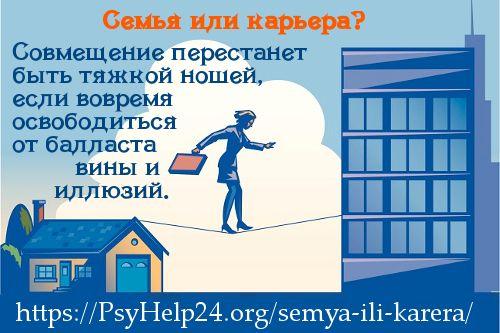 https://psyhelp24.org/semya-ili-karera/