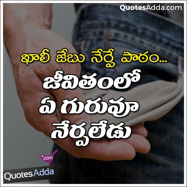 Image result for quotes adda telugu images