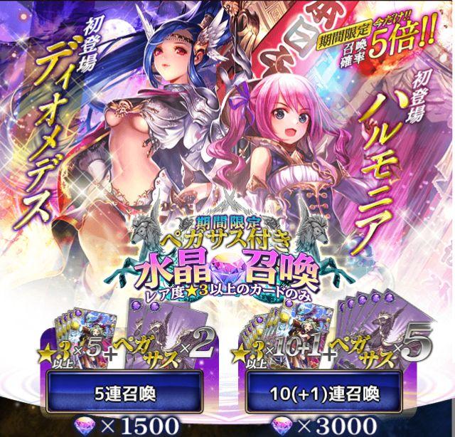 古の女神と宝石の射手 キャンペーン - Google 検索