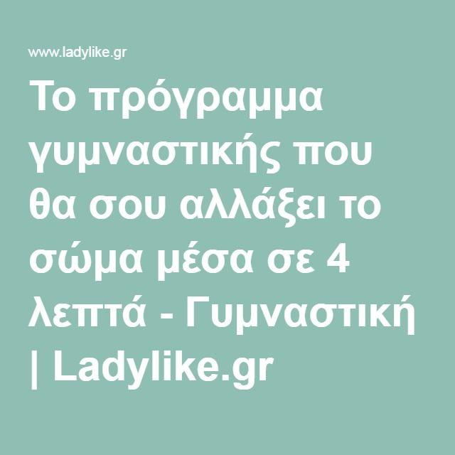 Το πρόγραμμα γυμναστικής που θα σου αλλάξει το σώμα μέσα σε 4 λεπτά - Γυμναστική   Ladylike.gr