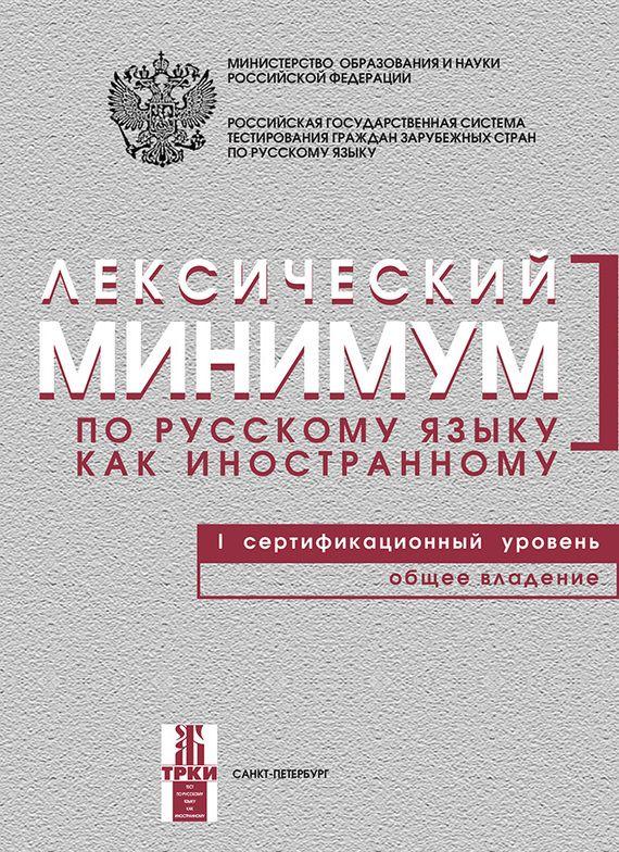 Лексический минимум по русскому языку как иностранному. I сертификационный уровень. Общее владение #чтение, #детскиекниги, #любовныйроман, #юмор, #компьютеры