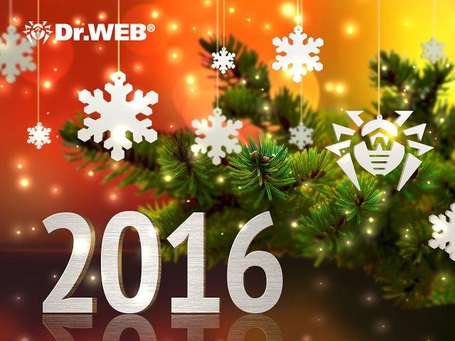 2016 год наступает... Всего вам самого нового! #DrWeb