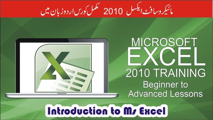 Microsoft excel training  in Urdu / Hindi (Introduction to Ms Excel) | learn excel Basic to Advance