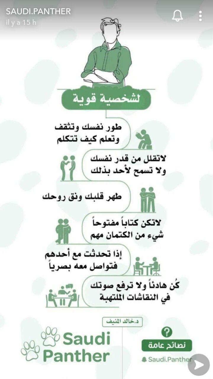 Pin By Samah On تنمية بشرية Beautiful Arabic Words Quotations Life Quotes