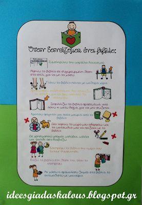 Ιδέες για δασκάλους: Αφίσα-κανόνες φροντίδας βιβλίου (εκτυπώσιμο)