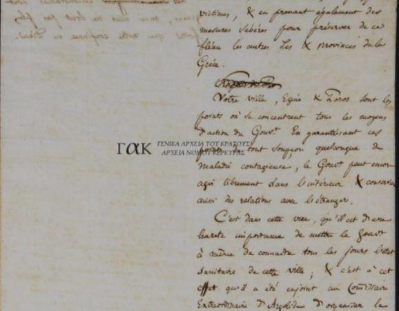 Έγγραφο του Ι. Καποδίστρια προς τους κατοίκους του Ναυπλίου για την επιδημία πανώλης