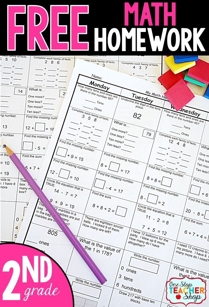 Free Math Homework for 2nd grade. This 2nd grade math homework is aligned with the common core math standards. Can also be used as morning work or centers.