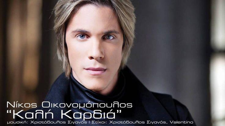 Νίκος Οικονομόπουλος - Καλή καρδιά | Nikos Oikonomopoulos - Kali kardia ...