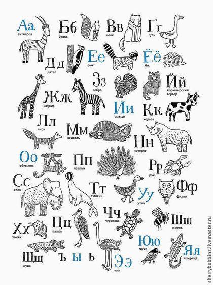 Купить Звериный алфавит - белый, голубой, голубой цвет, постер, плакат, картинка, алфавит, животные