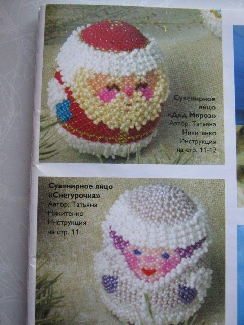 Схема яйца из бисера Дед Мороз и Снегурочка