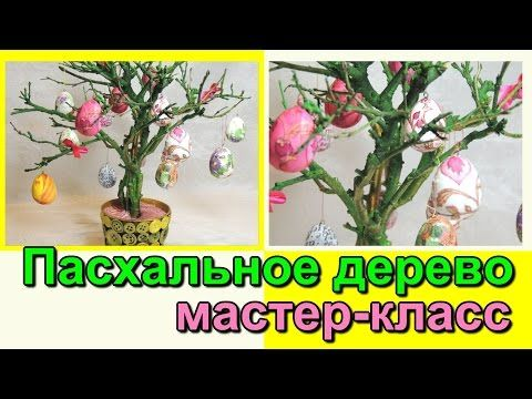 Пасхальное дерево мастер-класс / Украшения на Пасху - YouTube