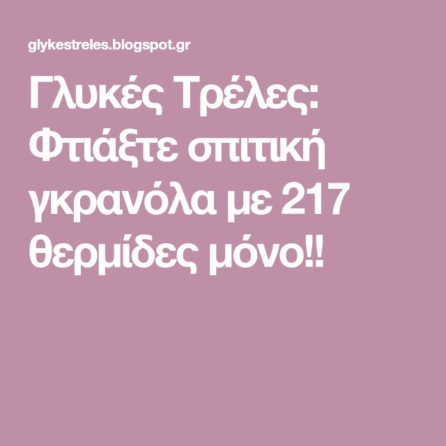 Γλυκές Τρέλες: Φτιάξτε σπιτική γκρανόλα με 217 θερμίδες μόνο!!