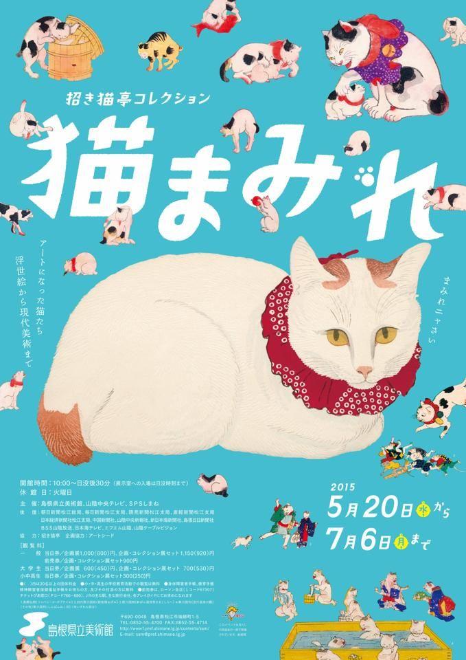 島根県立美術館で2015年5月20日〜7月6日まで行われる企画展「猫まみれ」のポスターデザイン