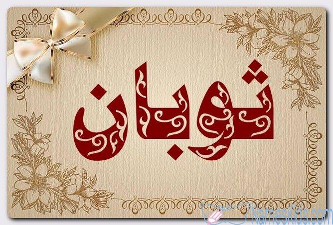 معنى اسم ثوبان وصفات حامل الاسم التائب إلى الله Thawban اسم ثوبان اسماء اسلامية اسماء اولاد Novelty Sign Novelty Arabic Calligraphy