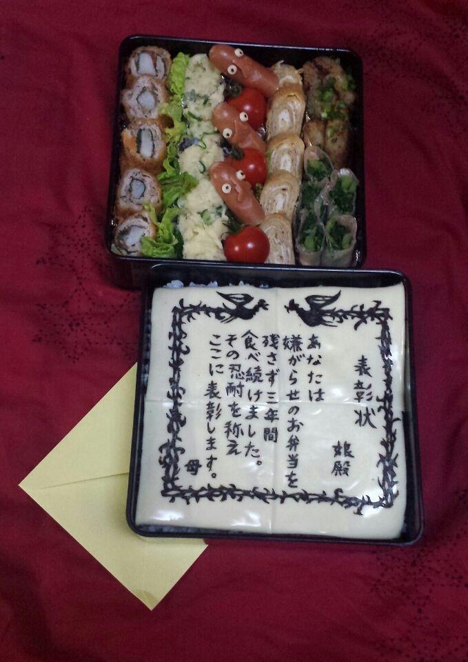 卒業弁当|ttkkの嫌がらせのためだけのお弁当ブログ. lol! A mother gave a certificate to her daughter for eating the bento three years continuously although she kept saying she hated it.