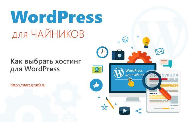 Как выбрать хостинг для #WordPress  #Хостинг — это виртуальная площадка на арендованном сервисе, где размещаются файлы и база данных вашего сайта. Виртуальный аналог папки на в вашем компьютере. Хостинг — это то, без чего не сможет существовать ваш сайт, т.к. все файлы хранятся именно на нём.  За многие годы обучения новичков, я могу точно сказать, какие вопросы должны возникнуть у любого новичка до покупки своего первого хостинга.