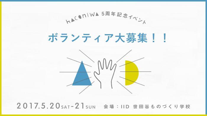 ボランティア大募集箱庭5周年記念イベントアナログとデジタル祭
