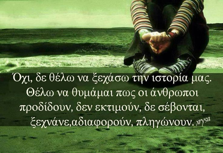 Greek Quote