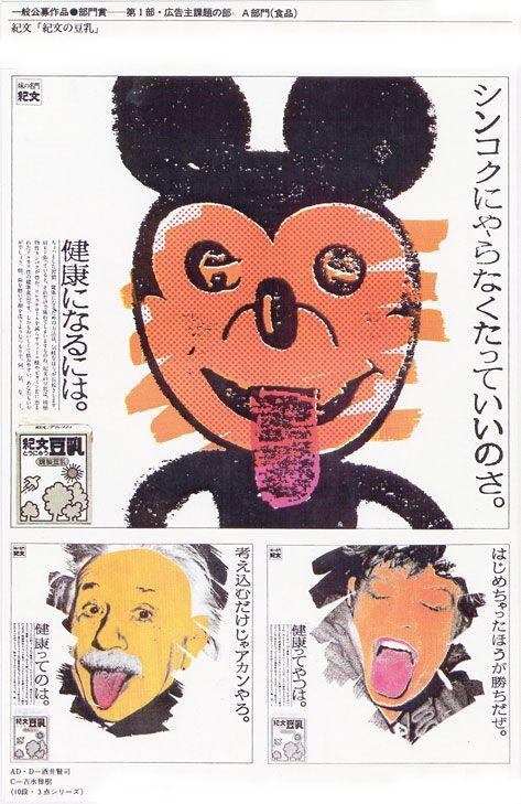 毎日広告デザイン賞・部門賞 紀文豆乳全10段の画像:印刷遊戯 酒井賢司のグラフィックデザイン