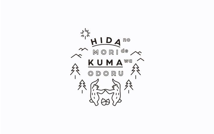 株式会社 飛騨の森で熊は踊る, Hidakuma: ci