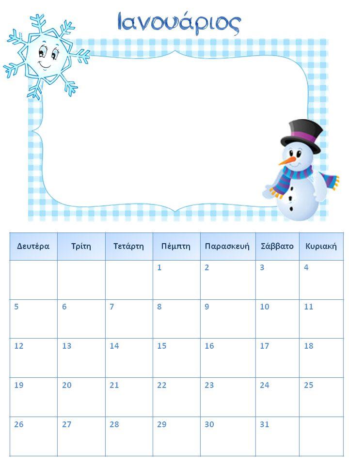 Νηπιαγωγός για πάντα....: Ημερολόγιο Καταγραφής Γεγονότων 2014-2015