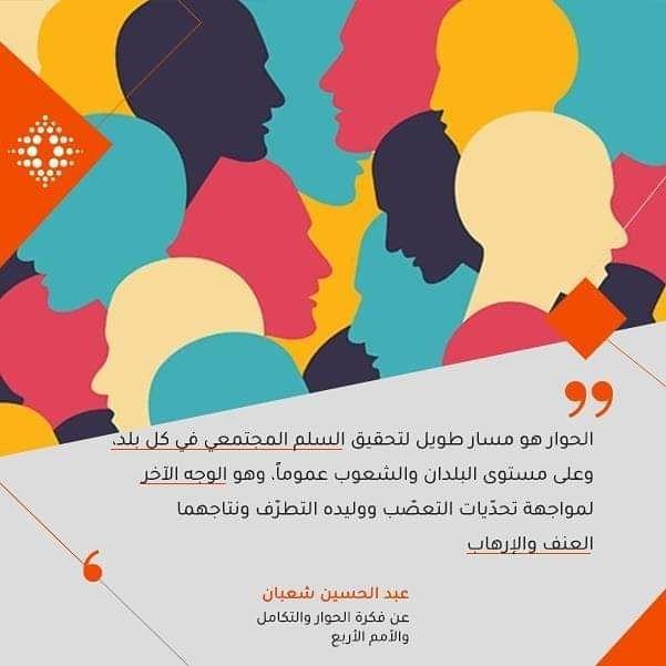 الحوار هو مسار طويل لتحقيق السلم المجتمعي في كل بلد وعلى مستوى البلدان والشعوب عموما وهو الوجه الآخر لمواجهة تحديات التعصب ووليده التطرف ون Pandora Screenshot