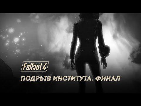 Fallout 4 Final - YouTube