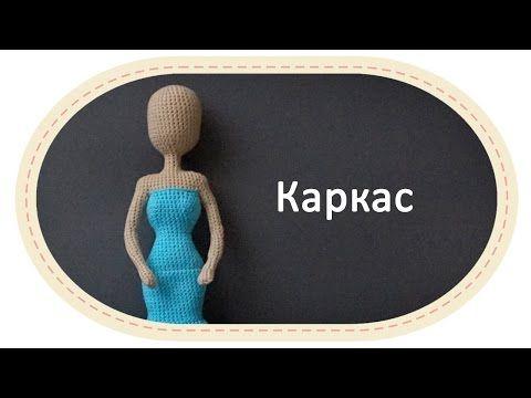 Каркасная кукла крючком, часть 7 (Каркас). DIY Crochet doll, part 7 (Skeleton). - YouTube