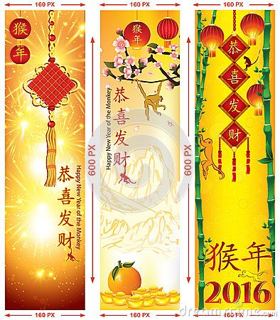 chinese new year 2016 skyscraper web banners for sale