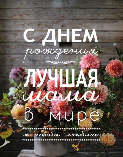 С днем рождения, лучшая мама в мире! Я тебя люблю! Надпись на русском языке типографика леттеринг кириллица надпись на русском #каллиграфия #леттеринг