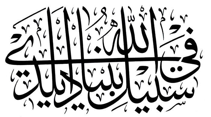 Mejores 23 imágenes de HAT en Pinterest   Caligrafía islámica, Alá y ...