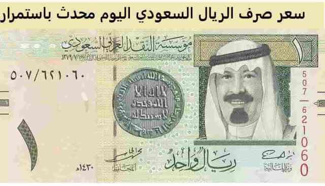 احدث سعر صرف الريال السعودي اليوم تحديث يومي Exchange Rate Baseball Cards Dollar