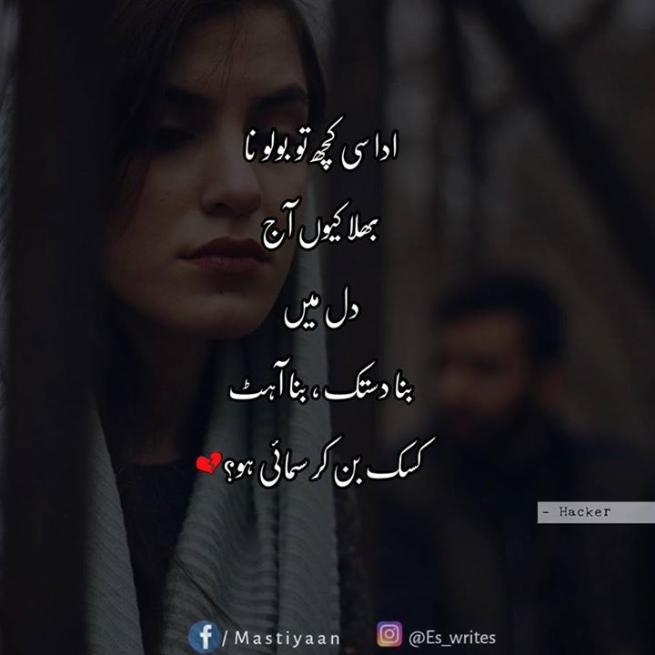 Best Poetry Quotes Of Love In Urdu: Best 25+ Urdu Poetry Romantic Ideas On Pinterest