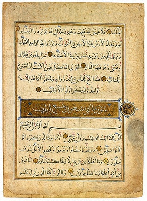 Bifolio from a Mamluk Qur˒an Bifolio from a Qur˒an, in Arabic. Mamluk, fourteenth or fifteenth century. On paper.