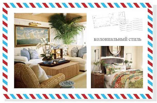 английский колониальный стиль #стиль #интерьер #экзотика #британский #колониальный #дизайн #дома