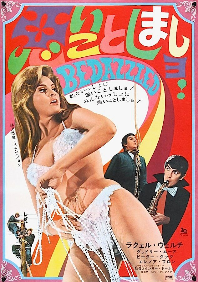 Bedazzled (1967 film)  - Dudley Moore, Peter Cook, Raquel Welch ( retro psychedelic movie poster / 60s / japan )