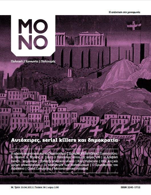 Περιοδικό ΜΟΝΟ - εξώφυλλο 6ου τεύχους