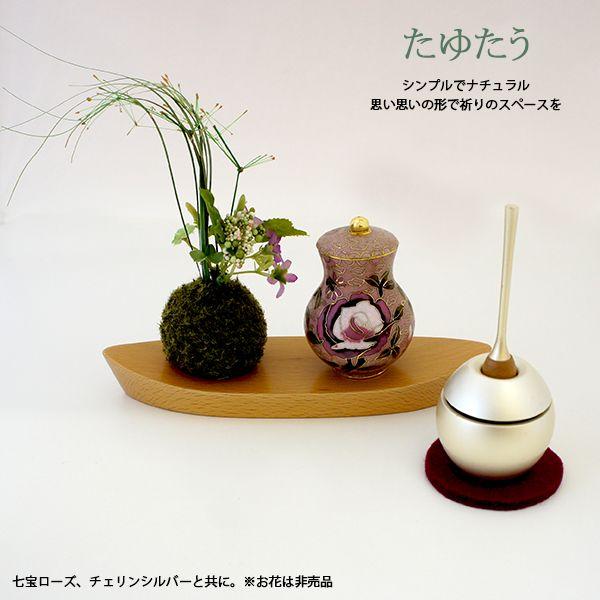 ミニ仏壇 祈りのステージたゆたう 手元供養の未来創想 ミニ 仏壇 カードホルダー 仏壇