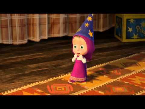 use this video for first grade and up Маша и Медведь : Фокус-покус (Серия 25) - YouTube