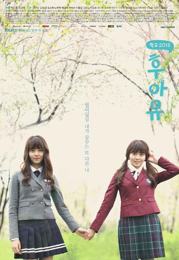'Who Are You: School 2015' posters
