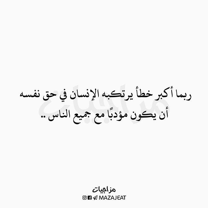 ربما انضم لإكبر تجمع عراقي ع التلكرام Https T Me Mazajeat Arabic Quotes Quotes Words